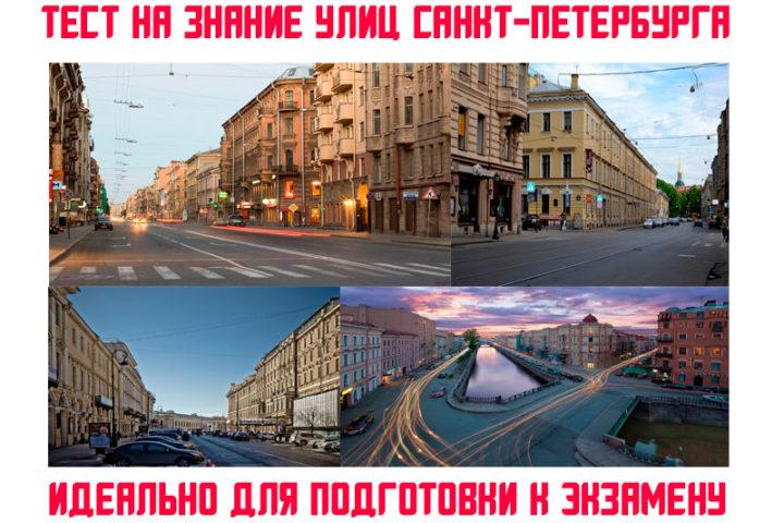 Тренировочный экзамен для таксистов Санкт-Петербурга – Вариант 1