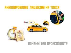 Аннулирование лицензии на такси