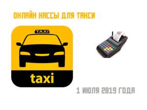 Онлайн кассы для такси