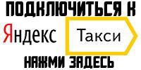 Подключиться к Яндекс.Такси