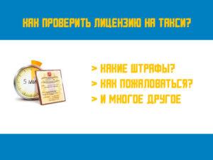 Проверка лицензии на такси