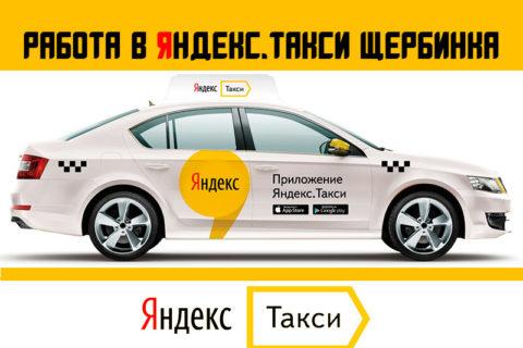 Работа в Яндекс.Такси Щербинка