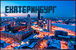 Каршеринг в Екатеринбурге