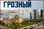 Каршеринг в Грозном