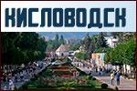 Каршеринг в Кисловодске