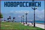 Каршеринг в Новороссийске