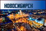 Каршеринг в Новосибирске