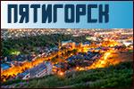 Каршеринг в Пятигорске