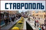 Каршеринг в Ставрополе