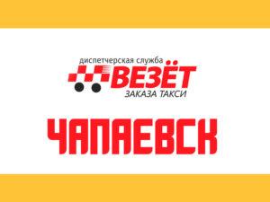 Такси Везёт в Чапаевске