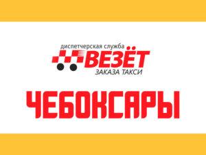 Такси Везёт в Чебоксарах