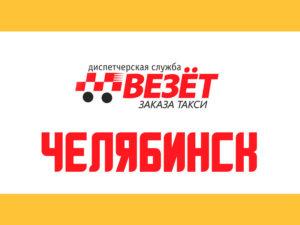 Такси Везёт в Челябинске