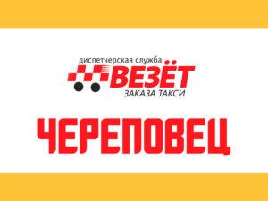 Такси Везёт в Череповце