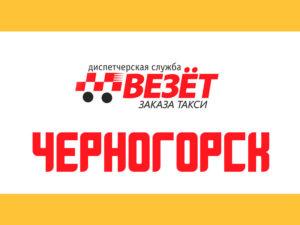 Такси Везёт в Черногорске