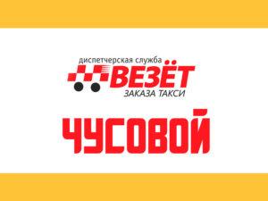Такси Везёт в Чусовом