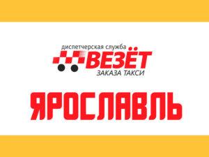 Такси Везёт в Ярославле