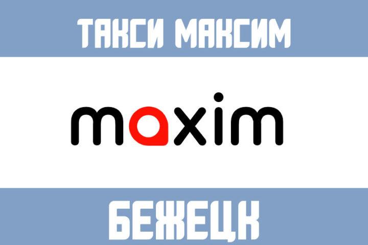 Такси Максим в Бежецке