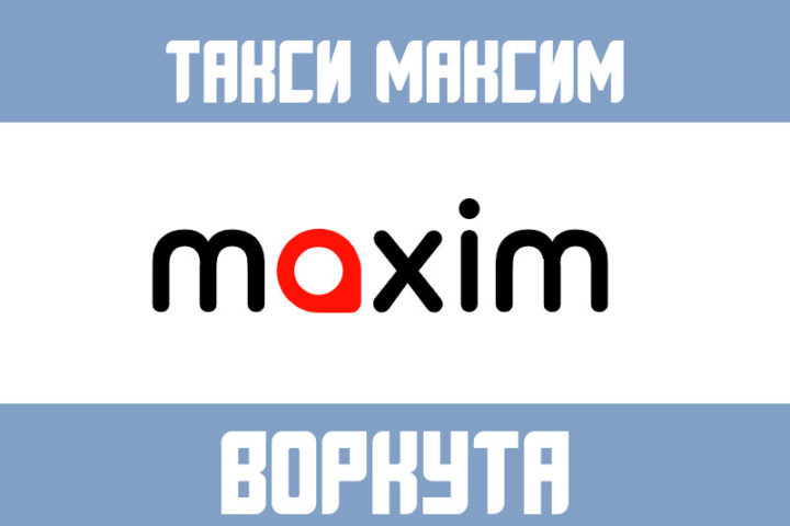Такси Максим в Воркуте