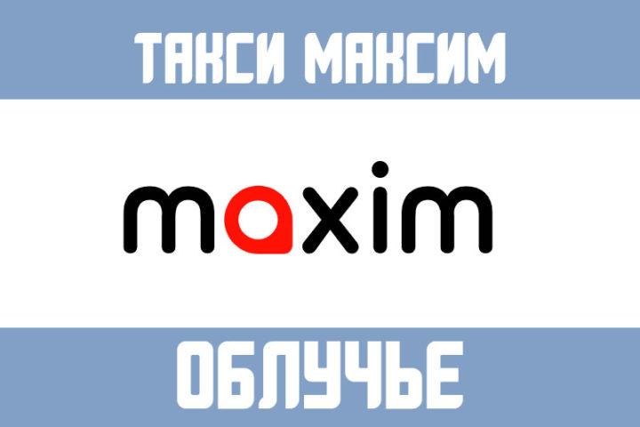Такси Максим в Облучье
