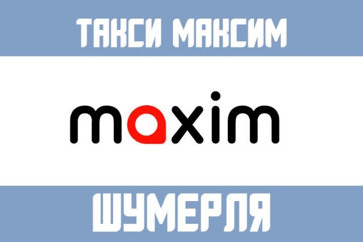 Такси Максим в Шумерле