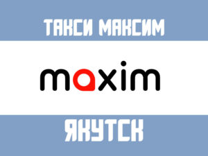 Такси Максим в Якутске