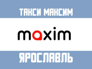 Такси Максим в Ярославле
