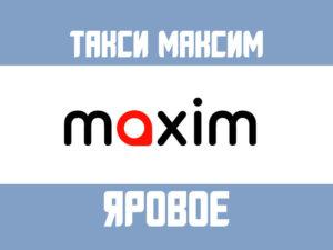 Такси Максим в Яровом