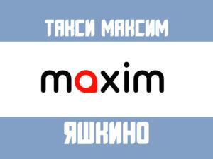 Такси Максим в Яшкино