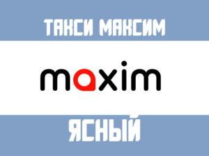 Такси Максим в Ясном