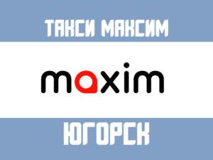 Такси Максим в Югорске