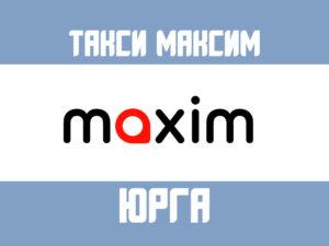 Такси Максим в Юрге