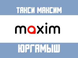 Такси Максим в Юргамыше