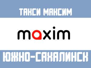 Такси Максим в Южно-Сахалинске