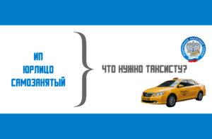 Может ли самозанятый работать в такси?