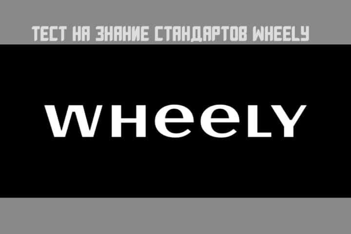 Тест на знание стандартов Wheely